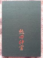 goshuincho2.JPG