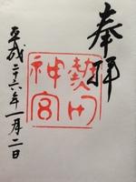 goshuincho3.JPG