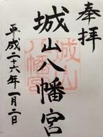 goshuincho4.JPG
