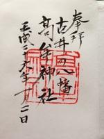 goshuincho5.JPG