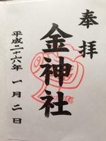 goshuincho7.JPG