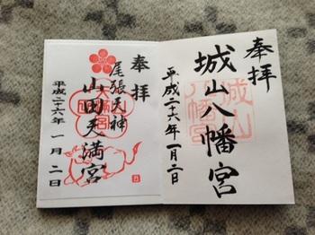 goshuincho8.JPG
